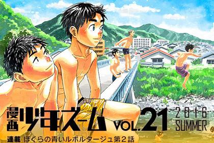 [少年ズーム] の【漫画少年ズーム vol.21】