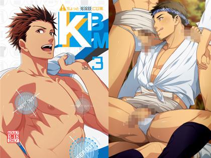 [3番線] の【KBKM!:Vol.3】