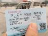 1026_新幹線切符