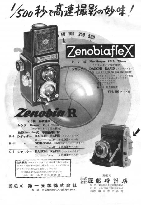00Asahi54 アサヒカメラ年鑑1954年度版広告-002