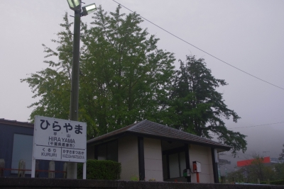 久留里線 平山駅