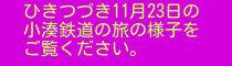 小湊鉄道&アートいちはら 2015.11.23