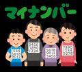 mynumber_people[1]