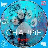 チャッピー_dvd_01【原題】 Chappie
