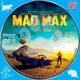 マッドマックス 怒りのデス・ロード_dvd_01 【原題】 Mad Max: Fury Road
