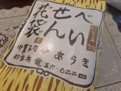 あらき (8)