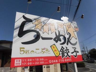 五匹こぶた (5)
