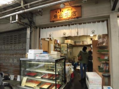 角山本店 (3)