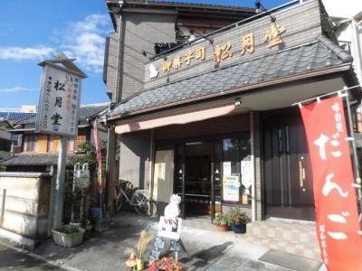 松月堂 (3)