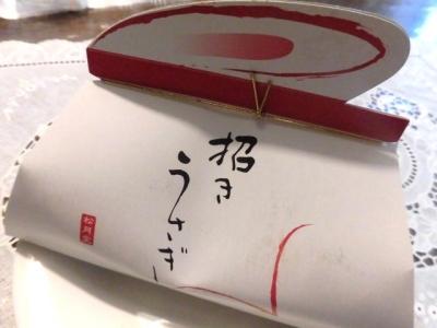松月堂 (5)