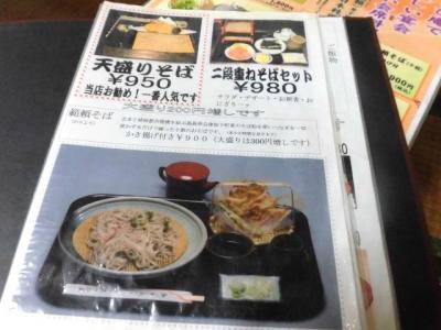あさひ庵 (3)