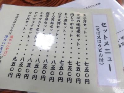 まるか (4)