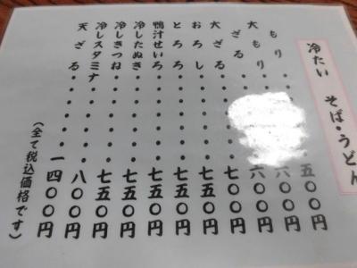 まるか (5)