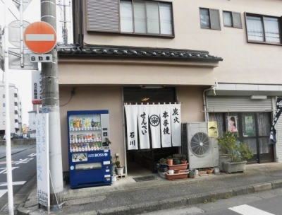 石川煎餅 (6)