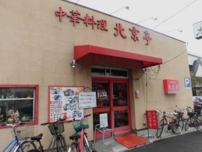 北京亭 (3)
