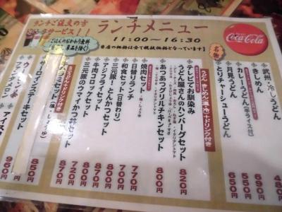 武州うどん・あかね (5)