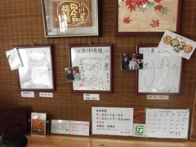 小川屋 (2)