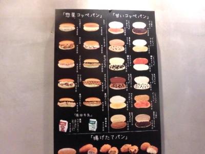 パンの田島 (5)