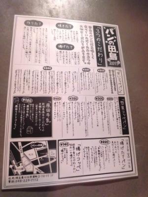 パンの田島 (7)