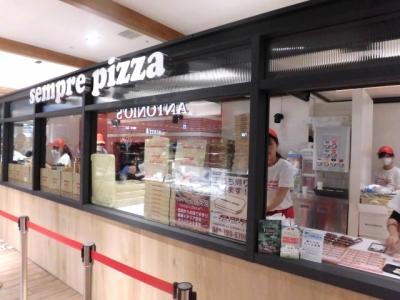 センプレピザ (2)