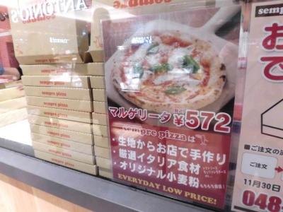 センプレピザ (3)