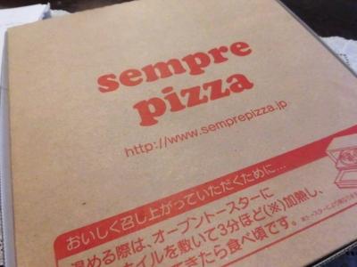 センプレピザ (4)