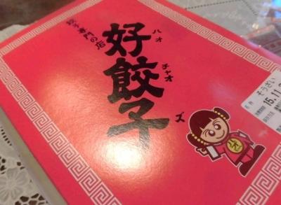 好餃子 (7)