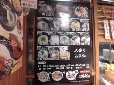 親父製麺所 (2)