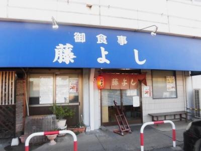 藤よし (5)