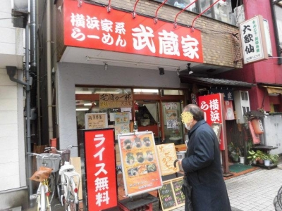 武蔵家 (2)