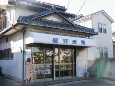 星野米菓 (2)