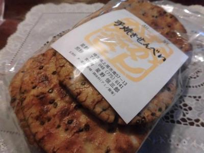 星野米菓 (6)