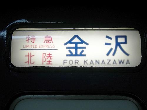 800px-JRE_Hokuriku_Information_boards_For_Kanazawa.jpg