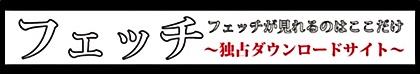 柔乳凄尻 Fetishist12 水野朝陽バナー