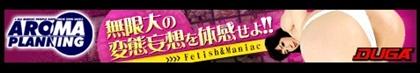極エロS字ライン厳選用