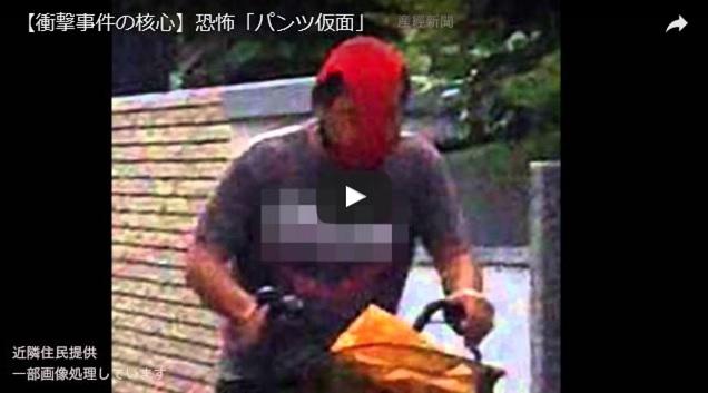 パンツ仮面動画