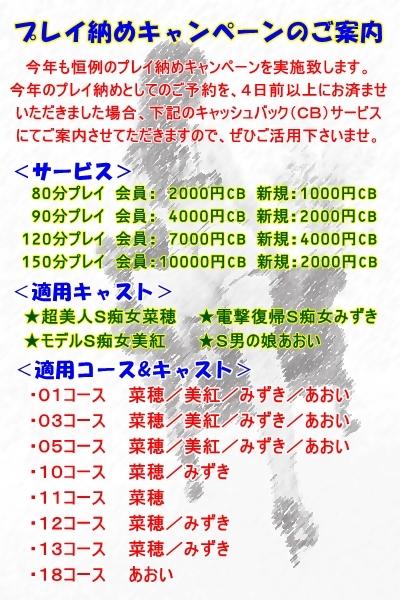 P納めキャンペーン