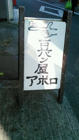 豆パン屋 アポロ (4)