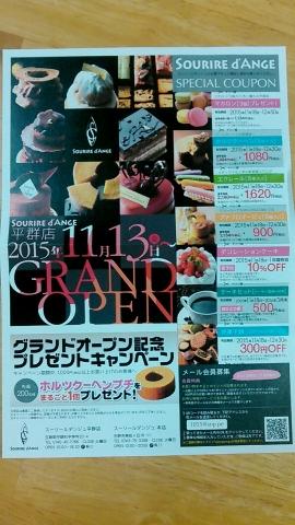 スーリール・ダンジュ 平群店 20151112 (2)
