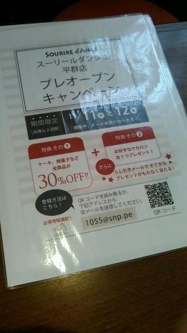 スーリール・ダンジュ 平群店 20151112 (23)