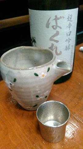 菜々竈(ナナカマド) (15)
