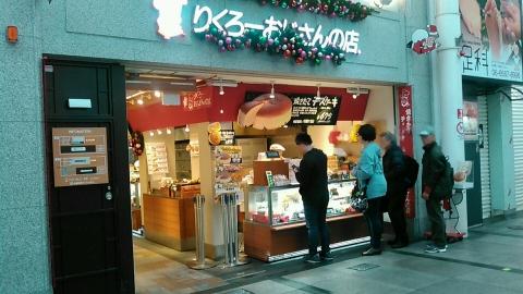 りくろーおじさんの店 なんば本店 チーズケーキ 201511 (3)