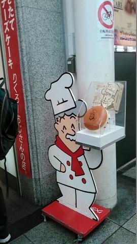 りくろーおじさんの店 なんば本店 チーズケーキ 201511 (4)