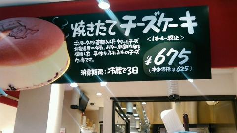 りくろーおじさんの店 なんば本店 チーズケーキ 201511 (6)
