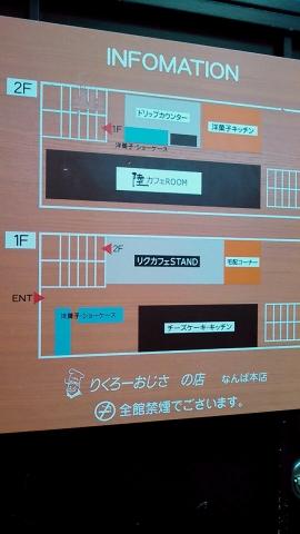 りくろーおじさんの店 なんば本店 チーズケーキ 201511 (11)
