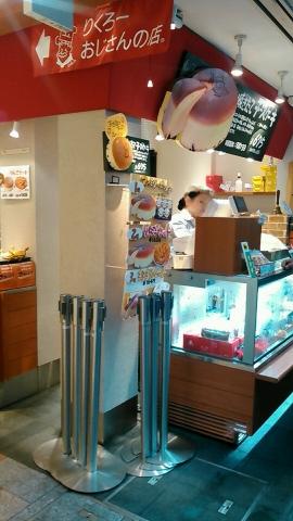 りくろーおじさんの店 なんば本店 チーズケーキ 201511 (12)