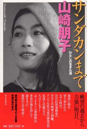 山崎朋子 サンダカン八番娼館