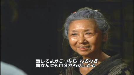 山崎朋子 サンダカン八番娼館3