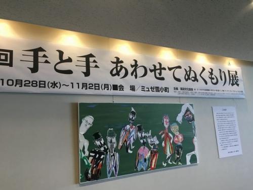 2015-10-30ぬくもり展