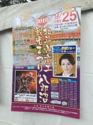 fc2blog_20161019101347d97.jpg